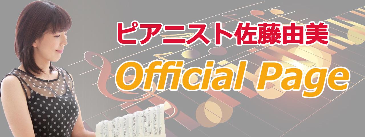ピアニスト佐藤由美オフィシャルサイト